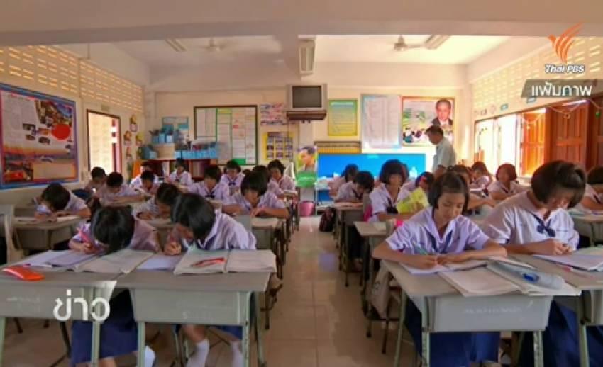 ศธ.สั่งศึกษาข้อดี-ข้อเสียระบบเรียนตกซ้ำชั้น ก่อนนำมาใช้ใหม่