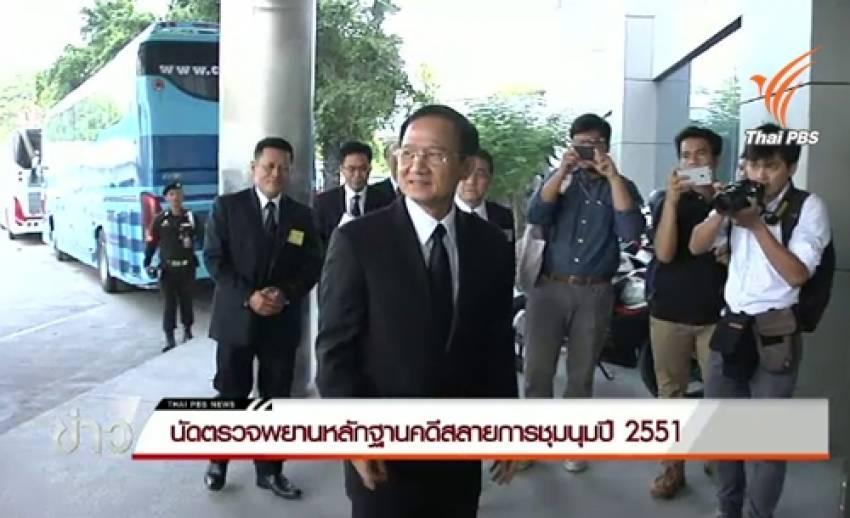 """ศาลฏีกาฯนัดตรวจพยานหลักฐานคดี""""สมชาย-ชวลิต""""สั่งสลายการชุมนุมปี 2551"""
