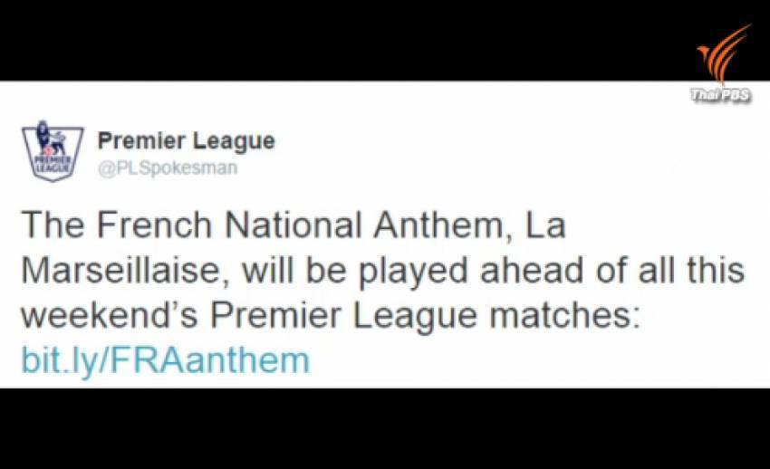 พรีเมียร์ลีกเปิดเพลงชาติฝรั่งเศสก่อนแข่งสุดสัปดาห์นี้ไว้อาลัยเหยื่อเหตุก่อการร้ายปารีส