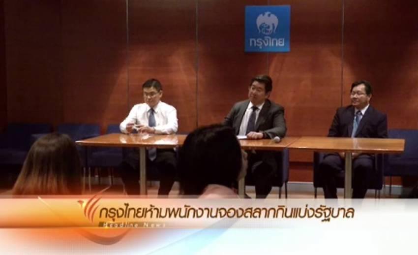 """""""ธนาคารกรุงไทย"""" ฮึ่มสั่งไล่ออกทันที ถ้าพบพนักงานเก็บหัวคิว-จองสลากฯล่วงหน้า"""