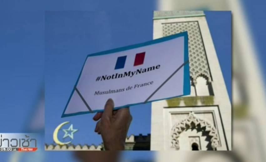 #NotInMyName เมื่อชาวมุสลิมประกาศว่าอย่าอ้างศาสนาการเพื่อฆ่าฟัน