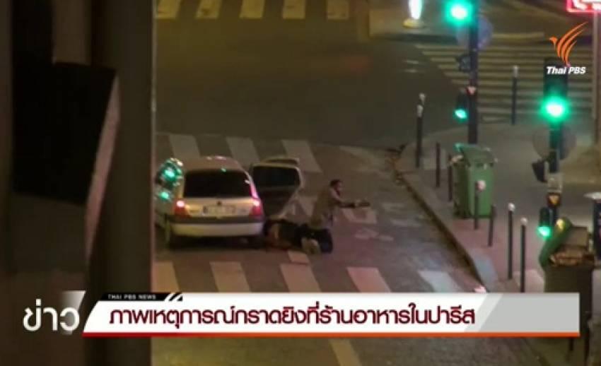 เอพีเผยภาพเหตุการณ์กราดยิงในกรุงปารีส ทำให้ประชาชนตายคาที่ 14 คน จาก 153 คน