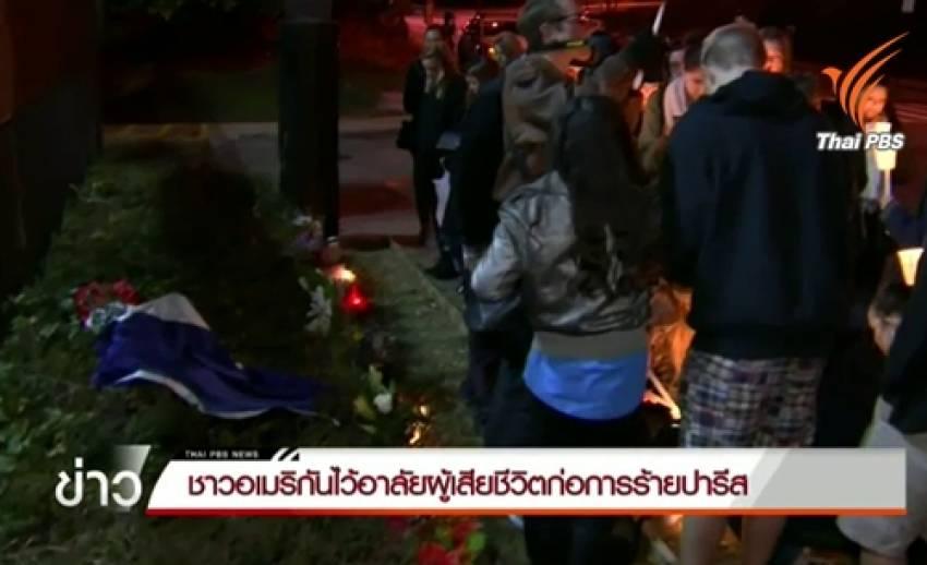 ชาวอเมริกันจุดเทียน-วางดอกไม้หน้าสถานทูตฝรั่งเศส ไว้อาลัยผู้เสียชีวิตจากเหตุวินาศกรรมในกรุงปารีส