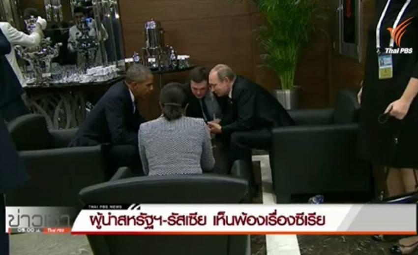 ผู้นำสหรัฐฯ-รัสเซียพบปะนอกรอบ เห็นพ้องยุติสงครามในซีเรีย