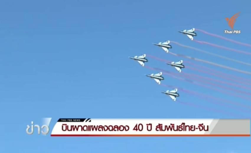 โชว์บินผาดแผลงฉลอง 40 ปี สัมพันธ์ไทย-จีน ยังเปิดให้ชมอีก 1 รอบ พรุ่งนี้ ที่กองบิน 1 โคราช