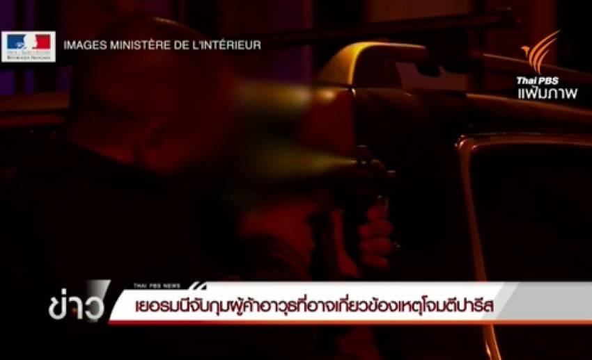 เยอรมนีจับพ่อค้าอาวุธปืนให้ผู้ก่อการร้ายปารีส