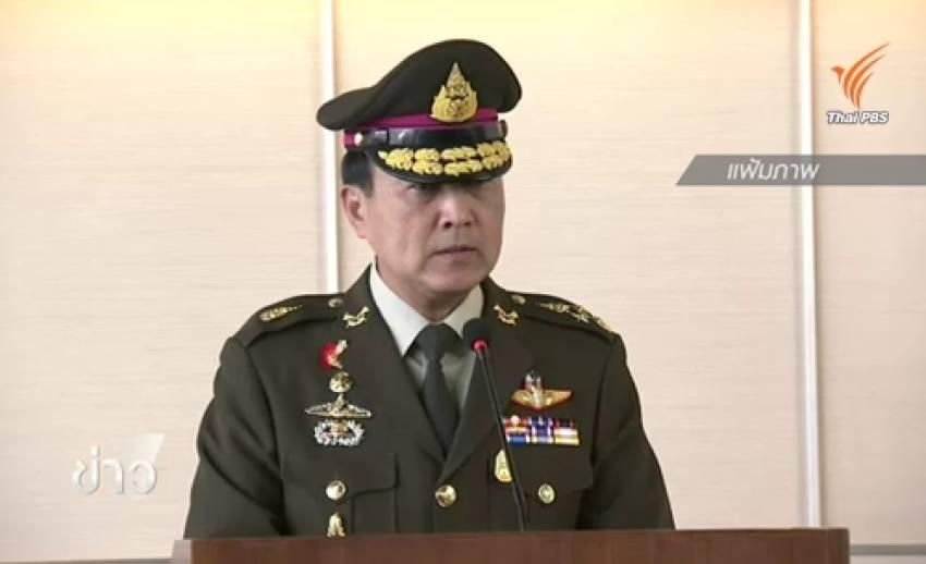 """เพื่อไทยจี้ """"พล.อ.อุดมเดช"""" ลาออก กรณีอุทยานราชภักดิ์ ให้หน่วยงานอิสระตรวจสอบ"""