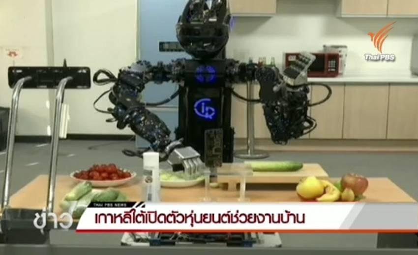 """เกาหลีใต้เปิดตัว """"คิรอส"""" หุ่นยนต์พ่อครัวรังสรรค์อาหารได้สารพัดเมนู สนนราคา 9.72 ล้านบาท"""