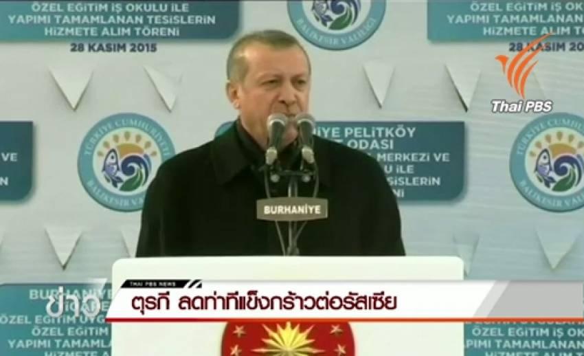ปธน.ตุรกีแสดงความเสียใจเหตุยิงเครื่องบินรัสเซียตก