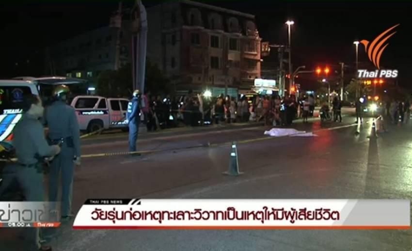 วัยรุ่นก่อเหตุทะเลาะวิวาทย่านคู้บอน ถูกยิงเสียชีวิต 1 คน