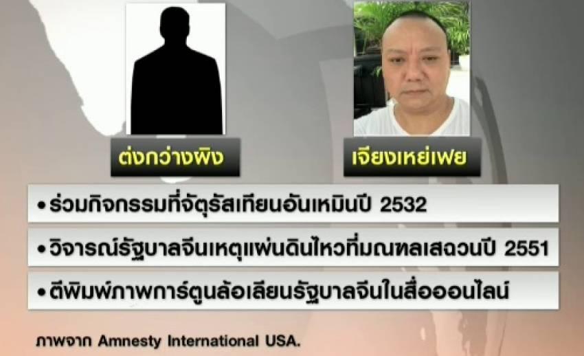 """รู้จัก 2 นักเคลื่อนไหวชาวจีนที่ทำให้สหรัฐฯ """"แสดงความผิดหวัง"""" ต่อไทย"""