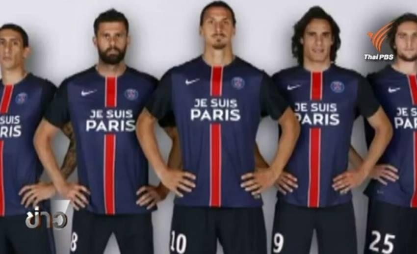 """นักเตะปารีสเตรียมสวมเสื้อแข่งระบุข้อความ """"ฉันคือปารีส"""" ไว้อาลัยผู้เสียชีวิตเหตุก่อการร้าย 13 พ.ย. 58"""