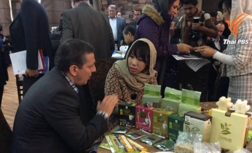 """นักธุรกิจ""""ไทย-อิหร่าน""""ร่วมเจรจาการค้ากว่า 50 บริษัท กลุ่ม""""อาหาร-ชิ้นส่วนยานยนต์-สุขภาพ"""""""