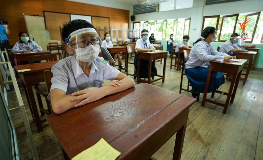 โรงเรียนจัดสอบเข้า ม.1 ป้องกัน COVID-19 เข้ม