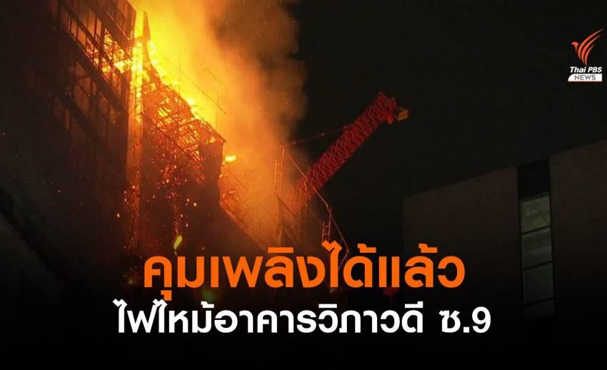 ไฟไหม้อาคารก่อสร้างโครงการสำนักงานให้เช่า วิภาวดีซอย 9