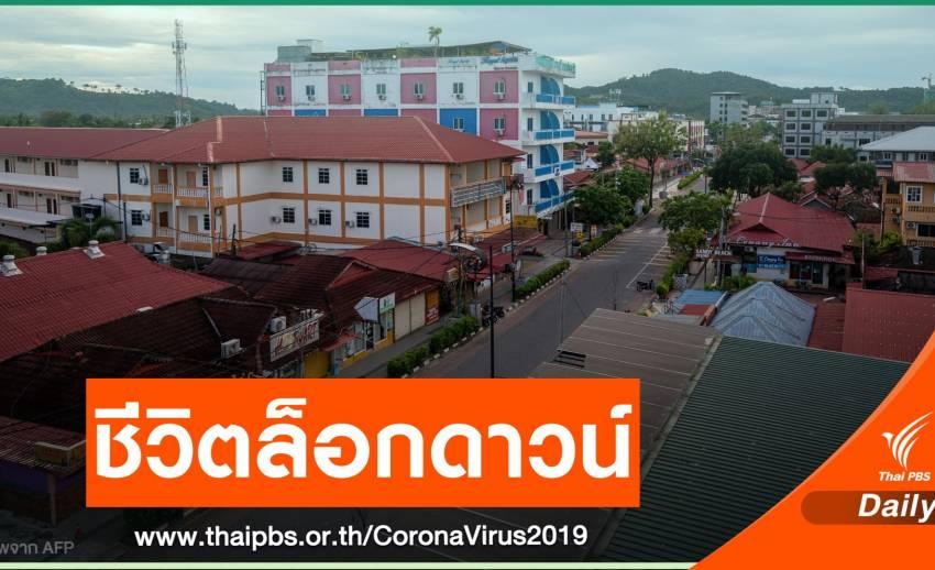 เปิดชีวิตคนไทยในมาเลเซีย หลังล็อกดาวน์ประเทศ