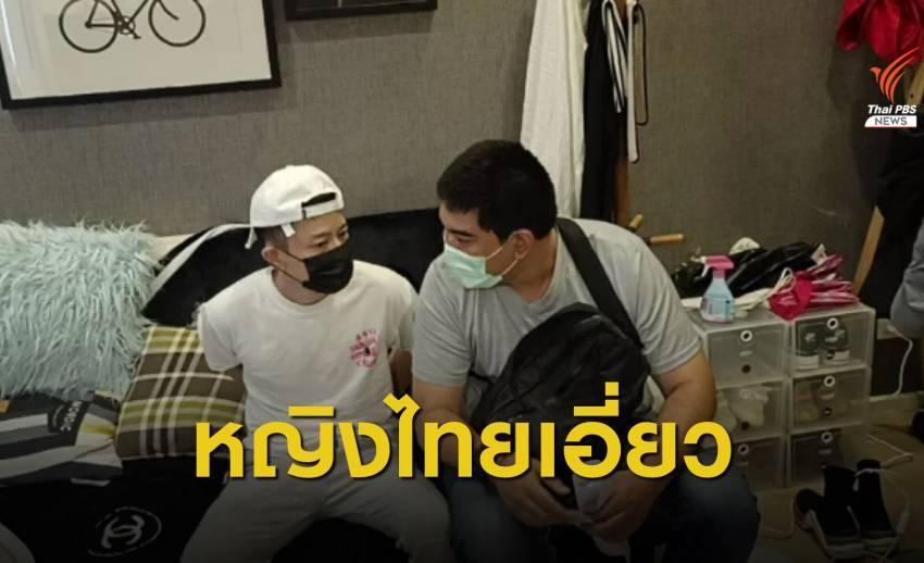 """ขยายผล """"เคนมผง"""" พบ 2 หญิงไทยร่วมขบวนการลูแปงไต้หวัน"""