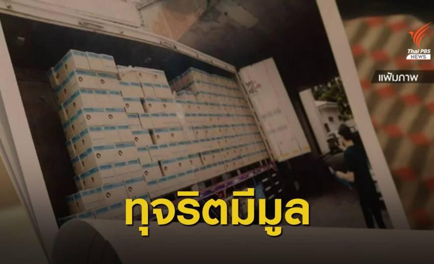 ป.ป.ช.จ่อแจ้งข้อกล่าวหาขบวนการทุจริตถุงมือยาง