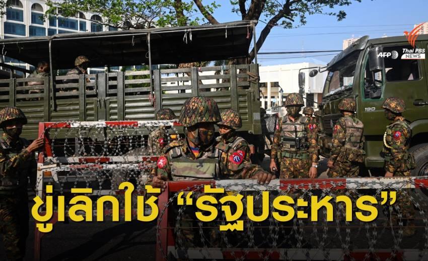 """กองทัพเมียนมาขู่จัดการสื่อที่ใช้คำว่า """"รัฐประหาร"""""""