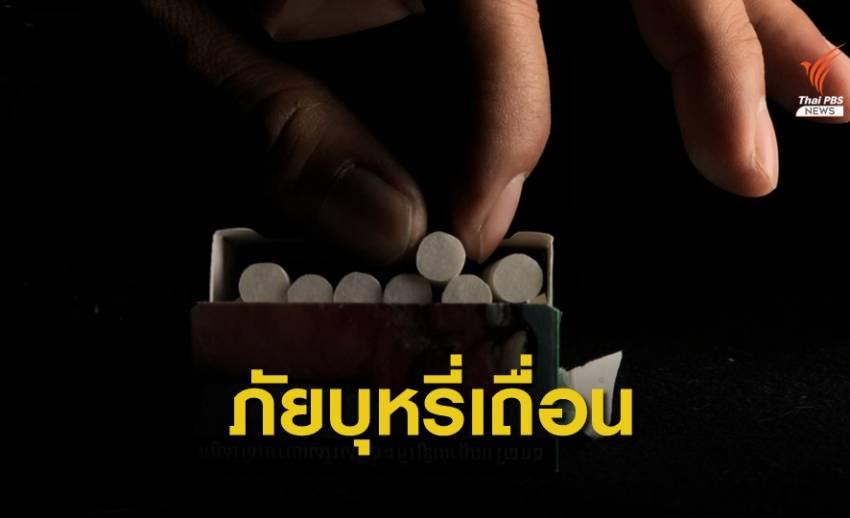 TheEXIT: เตือนภัยบุหรี่เถื่อนใกล้ตัวเยาวชน