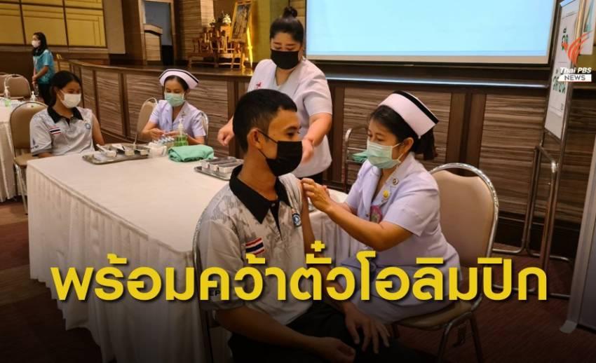 แล่นใบทีมชาติไทย เข้ารับวัคซีน COVID-19 เตรียมคว้าตั๋วลุยโอลิมปิก