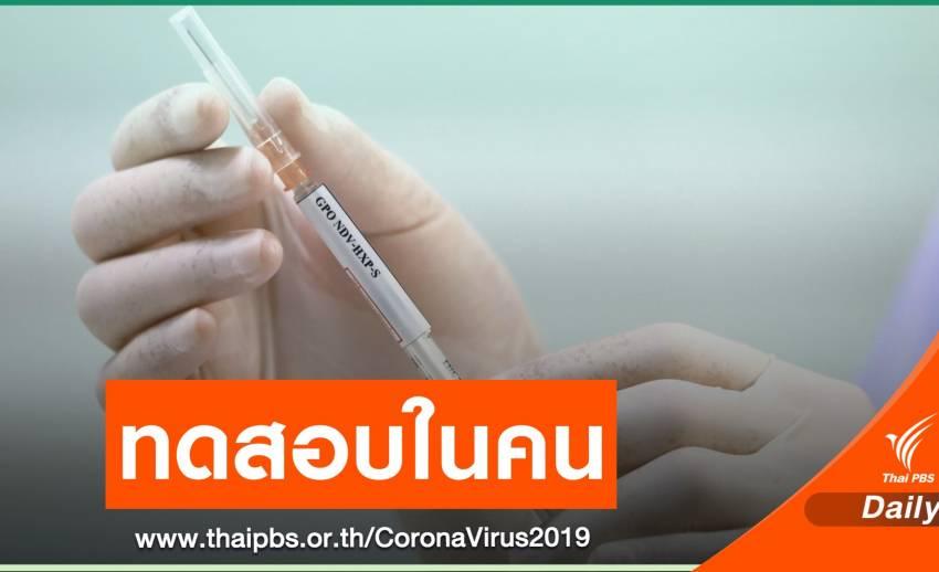 เริ่มแล้ว! อภ.ทดสอบวัคซีน COVID-19 ในคน ระยะ 1-2