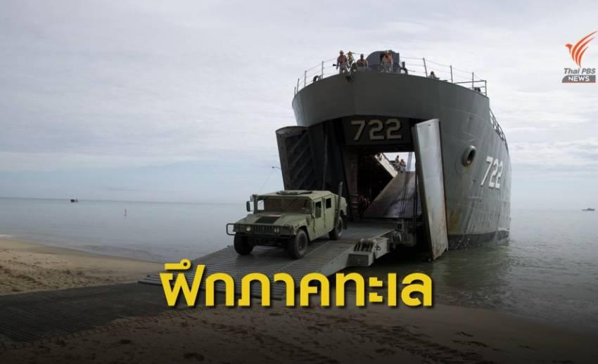 กองทัพเรือฝึกยกพลขึ้นบก ชายหาดบ้านทอน จ.นราธิวาส