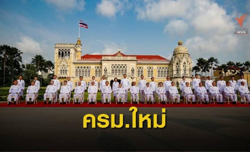 นายกรัฐมนตรี นำ ครม. ถ่ายภาพหมู่หน้าตึกไทยคู่ฟ้า