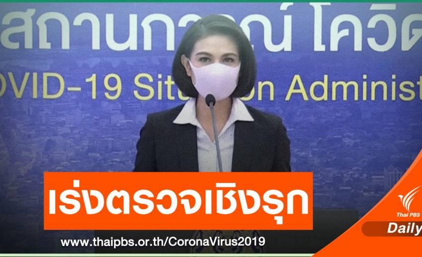 คลัสเตอร์ตลาดค้าพลอยจันทบุรี ติดเชื้อแล้ว 141 คน