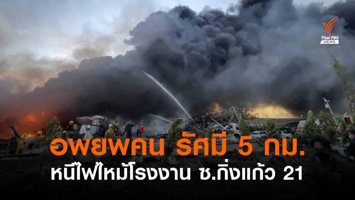 ด่วน! อพยพชาวบ้านรัศมี 5 กม.หนีมลพิษโรงงานไฟไหม้