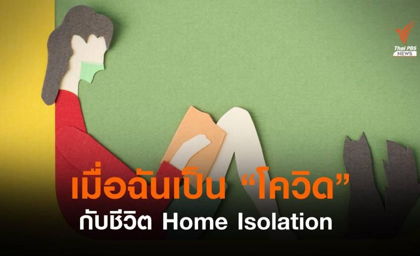 """เปิดบันทึก """"เมื่อฉันเป็นโควิด"""" กับชีวิต Home Isolation"""
