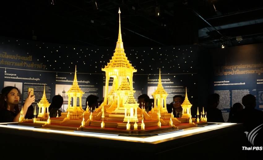 """เปิดนิทรรศการ """"ศาสตรา สถาปัตย์ไทย พระเมรุมาศ"""" ชมฟรีถึง ม.ค.61"""
