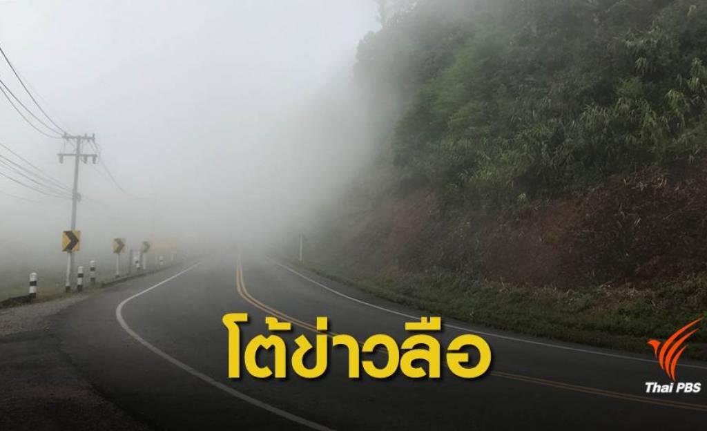 กรมอุตุ: กรมอุตุฯ ชี้แจงข่าวลือไทยอุณหภูมิลดฮวบ