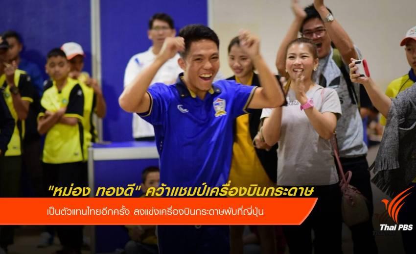 """""""หม่อง ทองดี"""" คว้าแชมป์ เป็นตัวแทนไทยแข่งเครื่องบินกระดาษที่ญี่ปุ่น"""