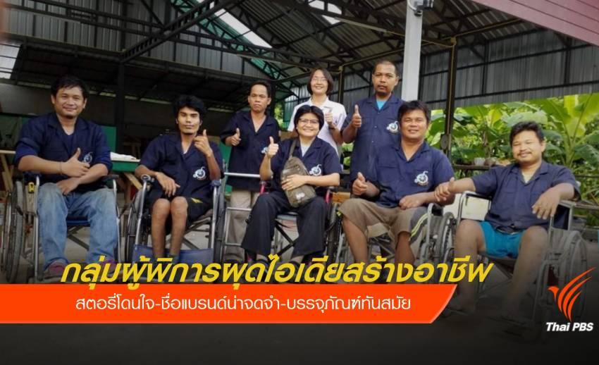 กลุ่มผู้พิการล้อไม้เฟอร์นิเจอร์เดินหน้าด้วยไอเดีย