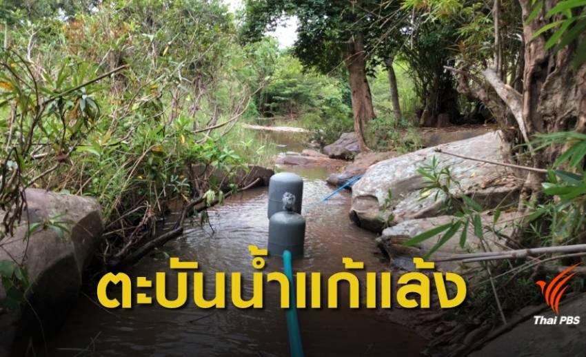 """""""ตะบันน้ำ"""" นวัตกรรมชาวบ้าน ดันน้ำที่ต่ำขึ้นสู่พื้นที่สูง"""