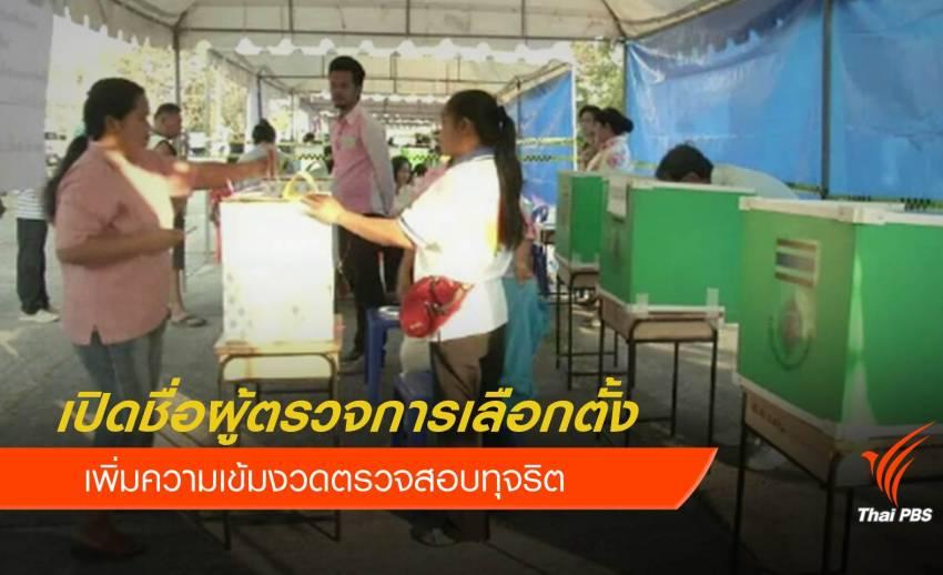 ประกาศชื่อผู้ตรวจการเลือกตั้ง 77 จังหวัด