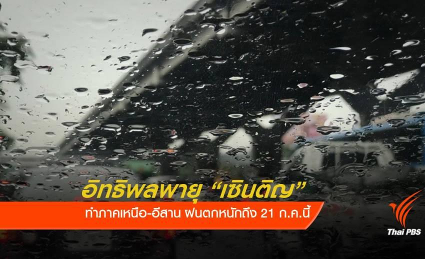 """กรมอุตุฯ เตือนภาคเหนือ-อีสาน รับมือฝนตกหนักอิทธิพลพายุ """"เซินติญ"""""""