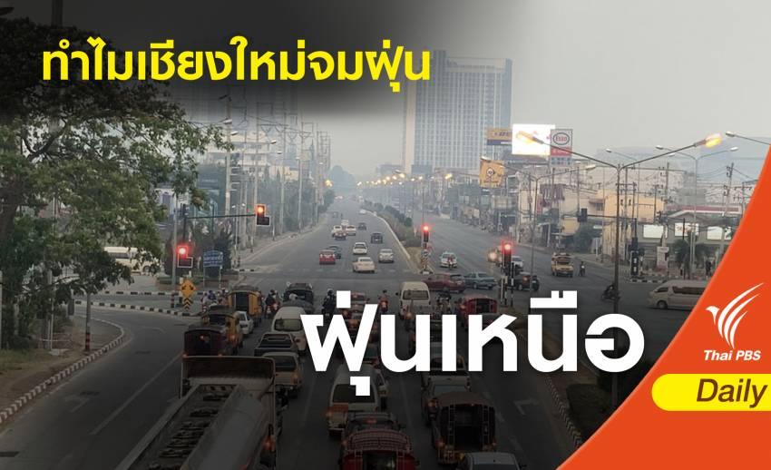 ฝุ่น PM 2.5 : ทำไมเชียงใหม่จมฝุ่น