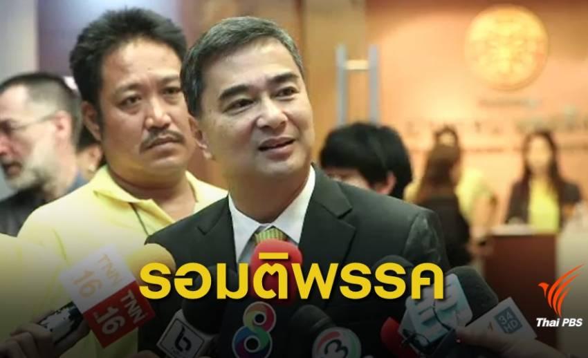 """""""ประชาธิปัตย์"""" ปฏิเสธจับมือ """"ภูมิใจไทย"""" ตั้งรัฐบาลขั้วที่ 3"""