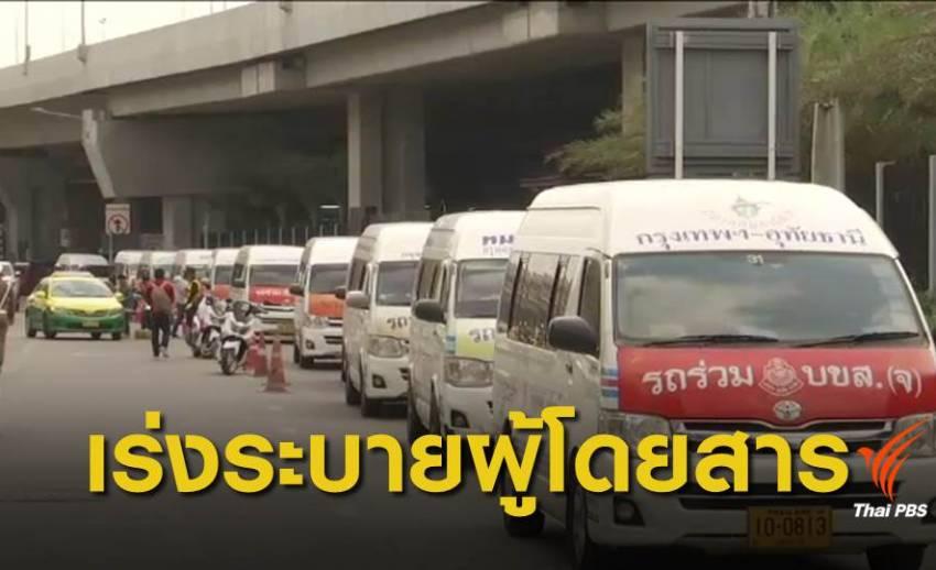 สงกรานต์ 62 : คิวรถตู้หมอชิตประชาชนหนาแน่น คาดระบายผู้โดยสารหมด ค่ำนี้