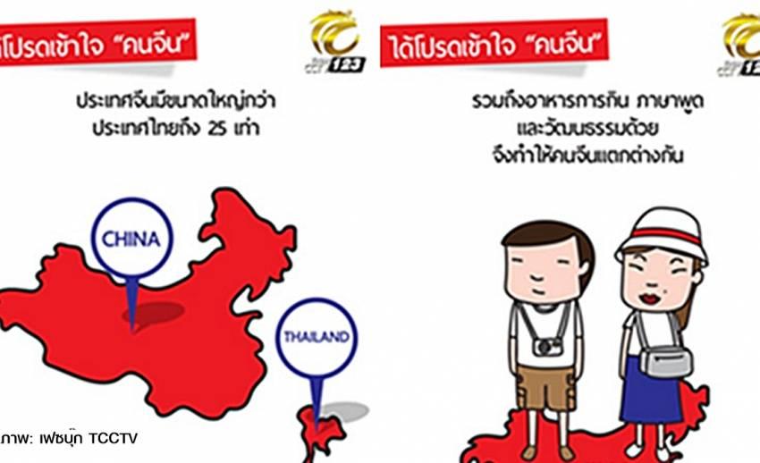 """สื่อจีนออกการ์ตูนวอน """"คนไทย"""" ได้โปรดเข้าใจ """"คนจีน"""""""