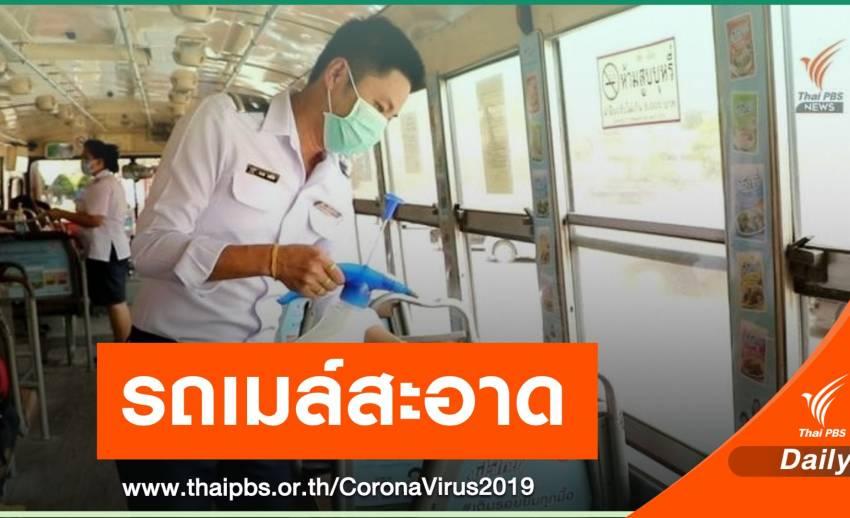 ขสมก.เร่งทำความสะอาดรถเมล์ ป้องกัน  COVID-19 ระบาด
