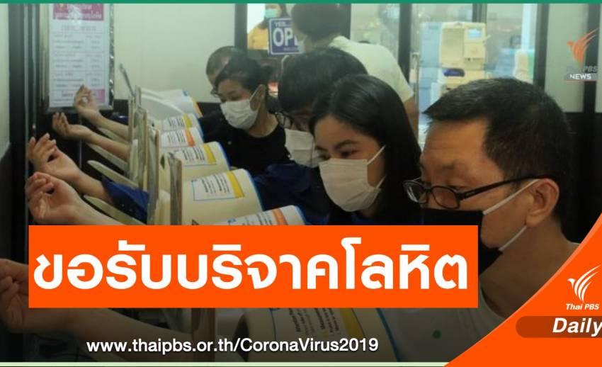 สภากาชาดไทยวอนบริจาคโลหิต หลังจำนวนลด-ไม่เพียงพอ