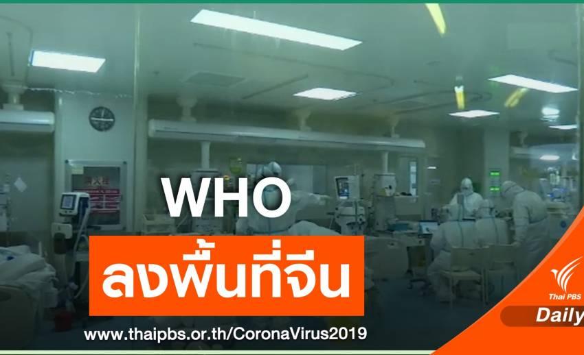 """""""องค์การอนามัยโลก"""" เตรียมลงพื้นที่ในจีนตรวจสอบการระบาดของ COVID-19"""