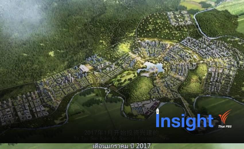 ทุนจีนสร้างเมืองใหม่ ชายแดนไทย แม่สอด-เมียวดี
