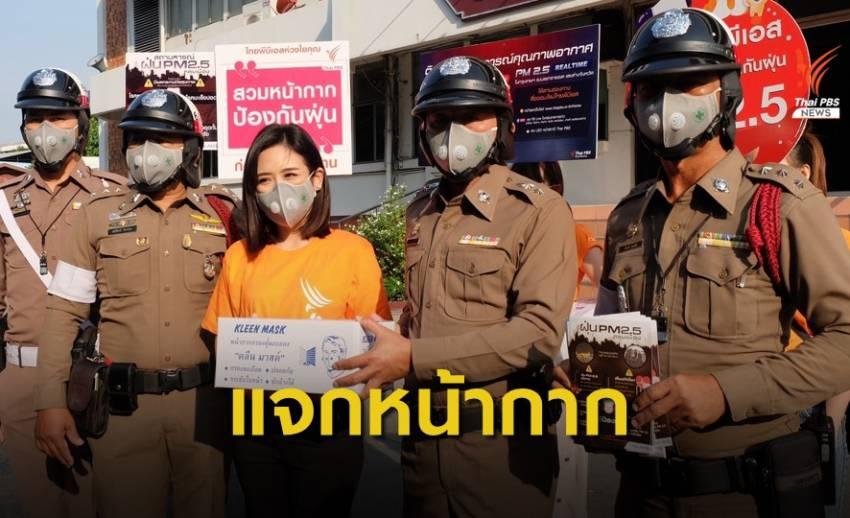 แจกหน้ากากกันฝุ่น PM 2.5  สำนักงานเขตหลักสี่- สน.ทุ่งสองห้อง