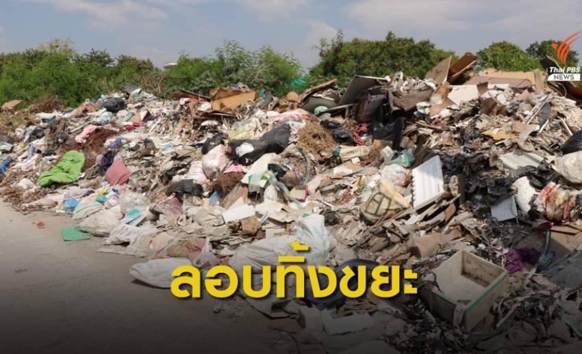 ร้องแอบทิ้งขยะสำโรงเหนือ สมุทรปราการ ส่งกลิ่นเหม็น-ก่อมลพิษ