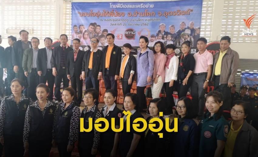 เริ่มแล้วกิจกรรมไทยพีบีเอสและเครือข่ายมอบไออุ่นให้พี่น้อง