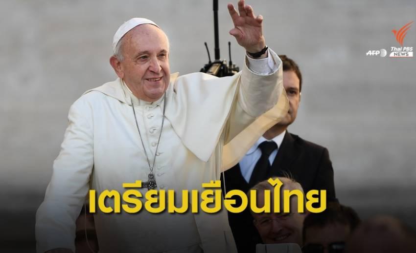 สมเด็จพระสันตะปาปาฟรานซิส เสด็จเยือนไทย 20-23 พ.ย.นี้